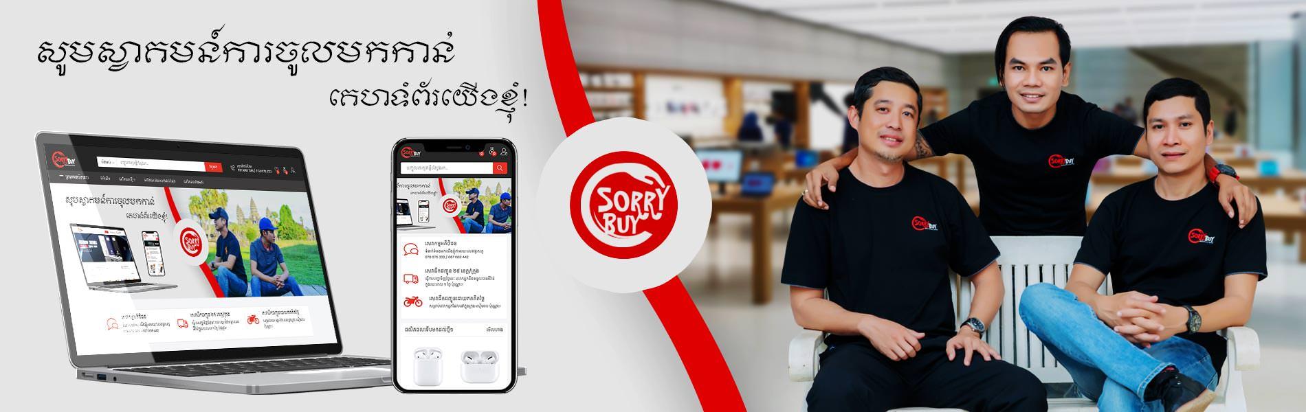 Sorry Buy Cambodia Online Store Website