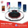 Fantasy wireless charger